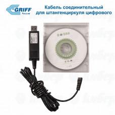 """Кабель соединительный для штангенциркуля цифрового """"GRIFF"""""""