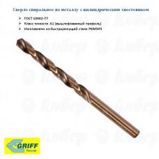 """Сверло  0.9мм ц/х Р6М5К5 А1 вышлиф. 135°  """"GRIFF"""""""