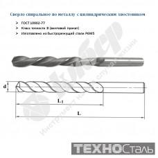 Сверло  7.5мм ц/х Р6М5 В винтов. 118° (ТИЗ)