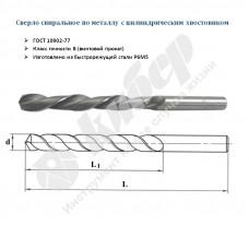 Сверло 13.4мм ц/х Р6М5 В винтов. 118° (Волжский инструмент)